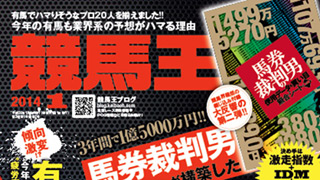 【2013/12/19】 特別無料公開!『あなたには黙秘権があります』 JRDB総帥、関西のカリスマ・赤木一騎さんに聞いてみました/有馬記念スペシャル