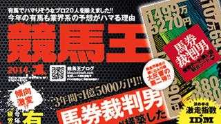 【重要】年末年始の競馬王Webマガジン配信スケジュールについて ※2014年は1月4日(土)から配信スタートです!