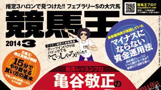 【2014/2/9】 月曜の東京でも儲けよう! 土日に大爆発した『ウルトラ回収率』該当馬、競馬王3月号『血統ビームドル箱ノート』該当馬、馬券裁判男の予想法『卍固め馬』などを大公開!