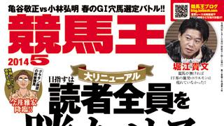 【2014/5/29】 昨年のダービーは例外と捉えるべき! 競馬王5月号から血統ビーム・亀谷敬正vs指数の達人・小林弘明『GI全獲りミーティング/日本ダービー編』を大公開!