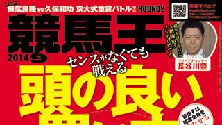 【2014/9/22】 オールカマー&神戸新聞杯の登録馬、究極コース攻略(血統ビームドル箱ノート&全買い丸乗りデータ)、過去3年完全データ、競馬王ライター陣の注目馬などを先行公開!