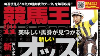 【2014/11/25】 ジャパンC、京阪杯、京都2歳Sの登録馬、究極コース攻略、過去3年完全データ、競馬王ライター陣の注目馬などを先行公開!
