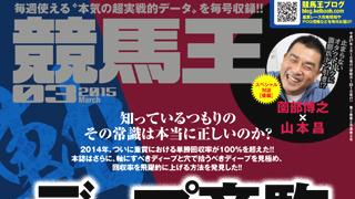 【2015/2/2】 東京新聞杯、きさらぎ賞の登録馬、究極コース攻略、過去3年完全データ、競馬王ライター陣の注目馬など競馬王3月号データ先行公開!