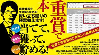【2015/2/22 号外】 キャリーオーバーの金額は90,729,555円! 地方交流重賞で丸儲けする男・nigeが2/23(月)の大井トリプル馬単攻略情報を大公開!