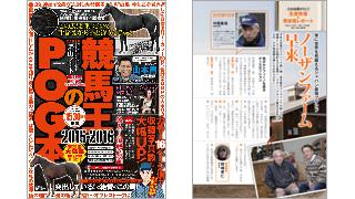 『競馬王のPOG本2015-2016』連動企画 競馬王チャンネルPOG独占情報コーナー