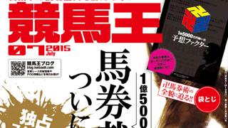 【2015/6/9】 競馬王理論に基づいた次走注目馬19頭を一挙公開! ~6/6(土)東京&阪神、6/7(日)東京&阪神~