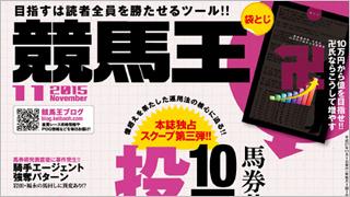 【2015/10/29 Part2】 今週末・10/31(土)~11/1(日)に行われる全コースの傾向分析(東京&京都競馬)