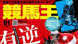 【2015/12/21】 有馬記念・ホープフルS・阪神Cの登録馬、究極コース攻略、過去3年完全データ、競馬王ライター陣の注目馬など競馬王1月号データ先行公開!