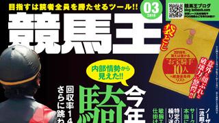 【2016/2/8】 クイーンC・共同通信杯・京都記念の登録馬、究極コース攻略、過去3年完全データ、競馬王ライター陣の注目馬など競馬王3月号データ先行公開!