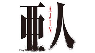 劇場版とTVアニメが同時展開中の話題のアニメ『亜人』の音楽を手掛ける菅野祐悟さんにロングインタビュー 菅野さん「自分の心臓の音や渋谷のスクランブル交差点の音を収集し、音楽のなかにちりばめました」