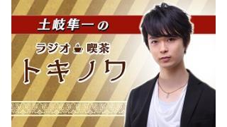 『土岐隼一のラジオ・喫茶トキノワ』放送後記(第10回)