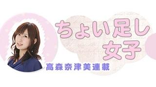 高森奈津美連載『ちょい足し女子』声優アニメディア出張版(1)