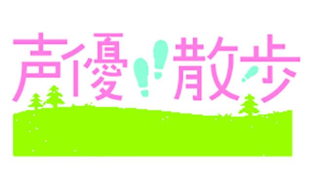 【ニコ生】佳村はるかさんが登場!「声優散歩」DVD発売記念特別番組放送決定!!