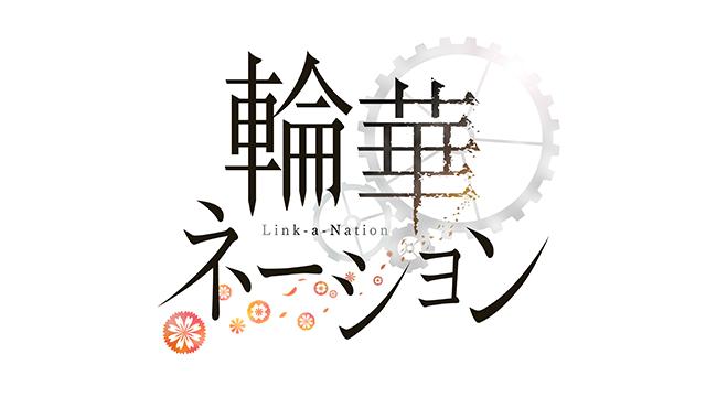 【ニコ生】「オトメディア特別番組『輪華ネーション 松下村サロンへようこそ☆』」放送決定!!