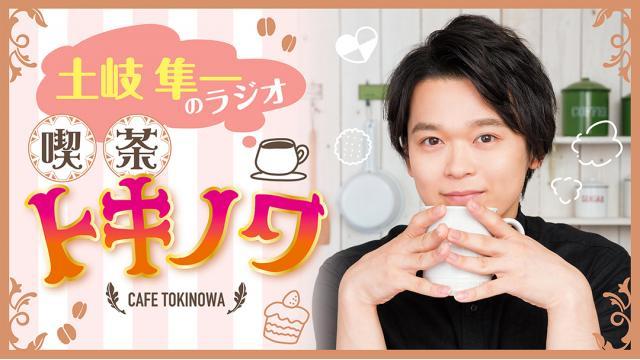『土岐隼一のラジオ・喫茶トキノワ』放送後記(第110回)