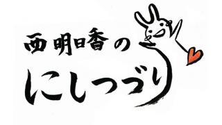 西明日香の にしつづり(1)