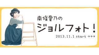 南條愛乃の ジョルフォト!(2)