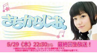 【生放送】三澤紗千香のさちからじお。最終回