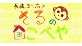 長縄まりあの さるのこべや(153)