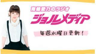 【生放送】南條愛乃のラジオ『ジョルメディア』、次回は10月2日(金)に決定!