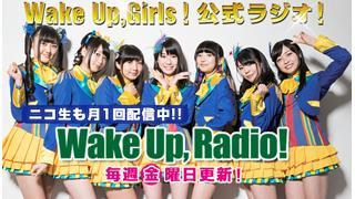 【生放送】「Wake Up, Radio!」ニコ生 第20回放送決定!