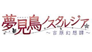 【マンガ】夢見鳥ノスタルジア~吉原幻想譚~(8)