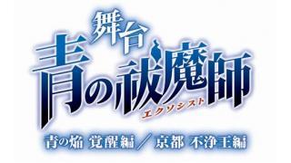 【マンガ】舞台「青の祓魔師」京都 不浄王編レポート