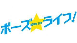 【マンガ】ボーズ★ライフ!(84)