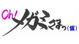 【生放送】メガミマガジン編集部公式ニコ生『Oh!メガミさまっ(仮)』次回11月30日(月)放送!!