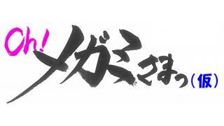 【生放送】メガミマガジン編集部公式ニコ生『Oh!メガミさまっ(仮)』本日放送!!