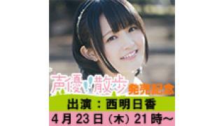 【ニコ生】西明日香さんが登場!「声優散歩」DVD発売記念特別番組放送決定!!