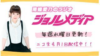 【お知らせ】南條愛乃のジョルメディア「公開録音」開催決定!!