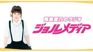 【プレゼント】南條愛乃のジョルメディアDJCD発売記念!「西日暮里ロケみやげ」