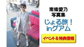 【お知らせ】南條愛乃ファースト写真集、イベント&特典情報一気見せ!