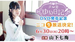 【ニコ生】山下七海さんが登場!「声優ゆめ日記」DVD発売記念特別番組放送決定!!