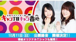 【緊急開催】ラジオ『加隈亜衣・大西沙織のキャン丁目キャン番地』公開録音