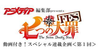 【編集部ブログ】『七つの大罪FES』動画付き!スペシャル連載企画(1)