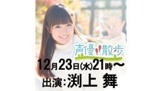 【ニコ生】渕上舞さんが登場!「声優散歩」DVD発売記念特別番組放送決定!!