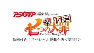 【編集部ブログ】『七つの大罪FES』動画付き!スペシャル連載企画(3)