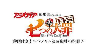 【編集部ブログ】『七つの大罪FES』動画付き!スペシャル連載企画(4)