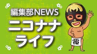 マスクド・モリタの「ニコナナライフ休載のお知らせ」(11月30日)