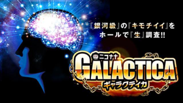 【ギャラクティカ実戦レポート】5月27日:123+N東雲店(ノムロック☆)