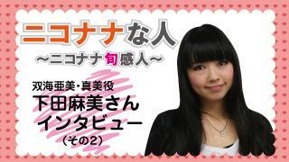 「ニコナナ」おもしろさ加速中!!! vol.2(11月10日)