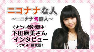 「ニコナナ」12月特番&プレゼントキャンペーン!! vol.4(11月24日)