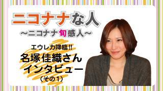 「ニコナナ」今週は特番&プレゼントキャンペーン!! vol.5(12月1日)