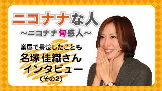 「ニコナナキングダム」から4コマ漫画が登場!! vol.6(12月8日)