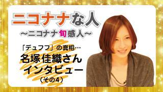 新番組「ガチプロ秘密基地」X'masパーティー!!! vol.9(12月22日)