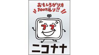 「ニコナナ」おすすめ!「コレだけは打っておきたい」2013年末年始の注目機種TOP7(12月20日)