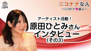 「神回再放送」決定!!!反響の大きかったニコナナチャンネル4番組を再放送!! vol.33(3月16日)