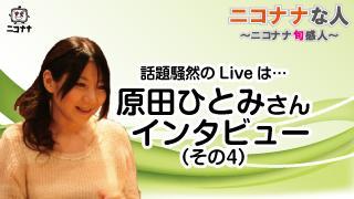 いよいよ24日(月)は「神回再放送」!!高視聴数の4番組を見逃すな!! vol.35(3月23日)